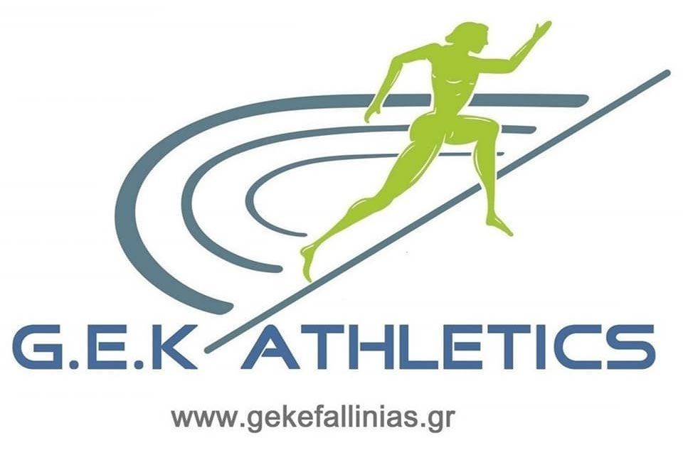 https://gekefallinias.gr/wp-content/uploads/2020/08/GEK-960x640.jpg