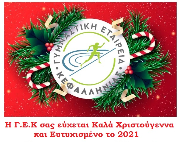https://gekefallinias.gr/wp-content/uploads/2020/12/gek-wishes1.jpg